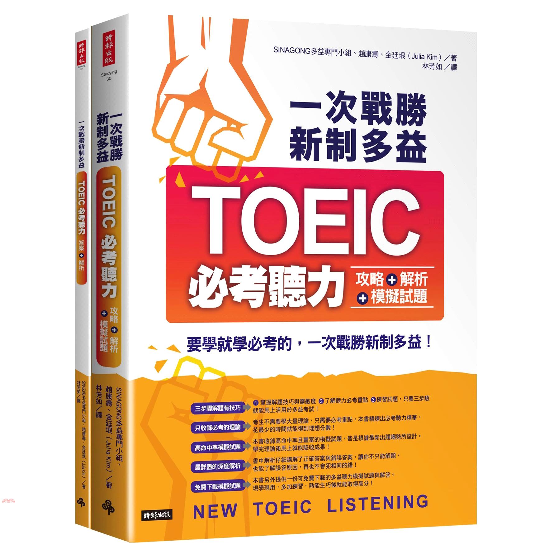 《時報文化》一次戰勝新制多益TOEIC必考聽力攻略+解析+模擬試題[75折]