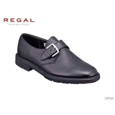 リーガル REGAL 2321 CJW メンズシューズ ビジネスシューズ モンクストラップ 靴 正規品 雪道対応ソール