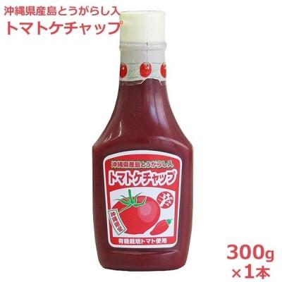 島とうがらし入り トマトケチャップ 300g 沖縄産島唐辛子 有機栽培トマト使用