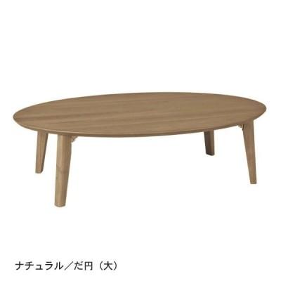 リビングテーブル 折りたたみ式  円形 天然木 ロー テーブル 座卓 リビング コンパクト ナチュラル だ円(大)