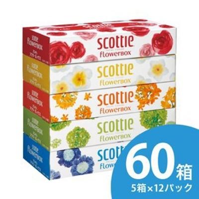 日本製紙クレシア ボックスティッシュ スコッティティシュー フラワーボックス 5箱パック×12パック 計60箱 JAN: 4901750412555(送料無料
