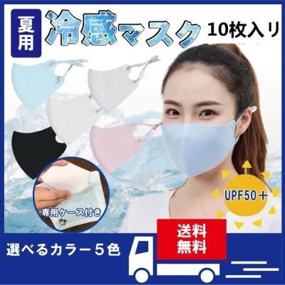 「10枚セット」マスク夏用 マスク 冷感 接触冷感 洗って使える 10枚入り マスクケース入り