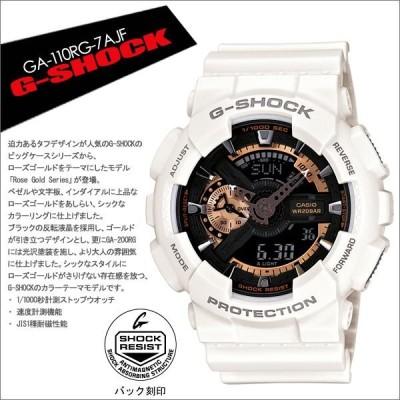 カシオ Gショック CASIO G-SHOCK 腕時計 Rose Gold ローズゴールド GA-110RG-7AJF