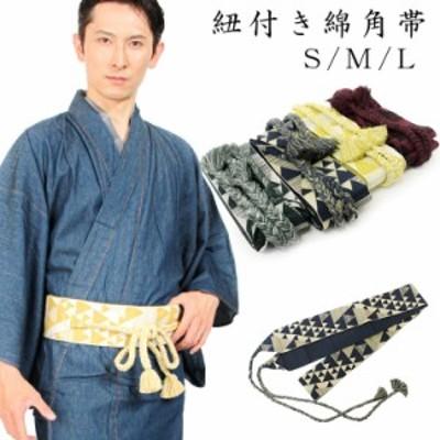 紐付き綿角帯 角帯 男 メンズ 日本製 全4色 緑 紺 赤 黄色 鱗柄 帯 メンズ 着物 和服 浴衣帯 ゆかた帯 ビギナー 男性