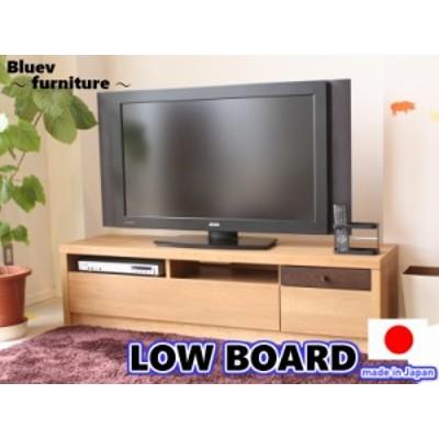 TVボード ローボード Bluev~furniture~H-150 幅 150cm ナチュラル