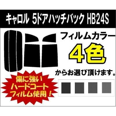 カーフィルム カット済み 車種別 スモーク キャロル 5ドアハッチバック HB24S リアセット