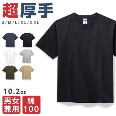 超厚手 Tシャツ 10.2オンス 半袖 メンズ レディース 男女兼用 無地 コットン100 カットソー