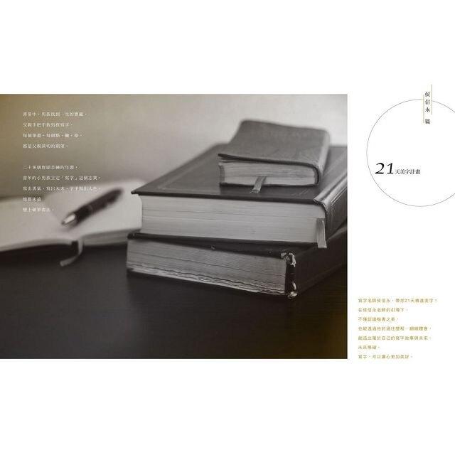 21天美字計畫白金套組:《21天美字計畫》+《寫字的日常》(加贈日本白金Preppy本格鋼筆+新款Riviere典雅鋼筆)