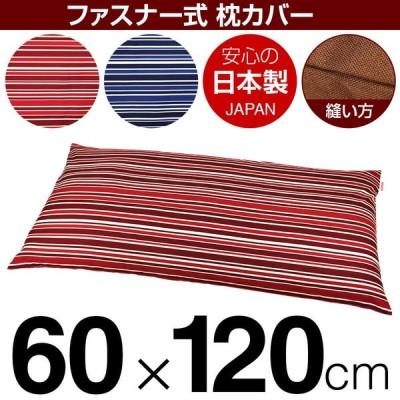 枕カバー 60×120cmの枕用 トリノストライプ綿100% ファスナー式 ぶつぬいロック仕上げ 日本製 国産 枕カバー 枕 カバー 綿 100% 生地 まくら マクラ