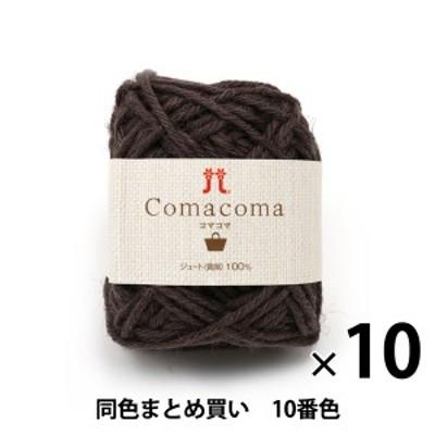 【10玉セット】春夏毛糸 『Comacoma(コマコマ) 10番色』 Hamanaka ハマナカ【まとめ買い・大口】