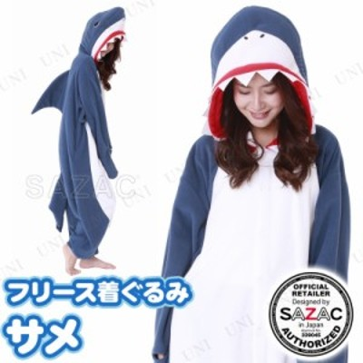 コスプレ 仮装 SAZAC(サザック) フリース着ぐるみ サメ コスプレ 衣装 ハロウィン 仮装 コスチューム メンズ かわいい 可愛い 動物 アニ
