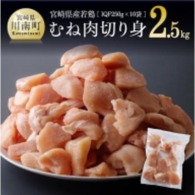 カット済!宮崎県産若鶏ムネ切身IQF 250g×10袋