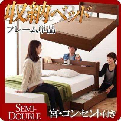 棚・コンセント付き収納ベッド(S.leep)エス・リープ(フレームのみ)セミダブル