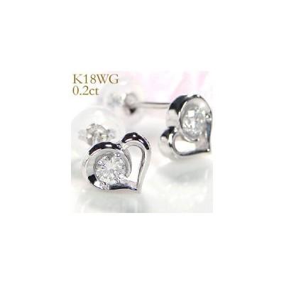 ダイヤモンドピアス ピアス ダイヤモンド ハート 18k 18金 WG ゴールド オープンハート ダイヤ 0.2ct AL-0159