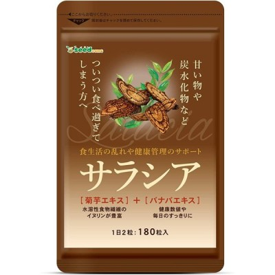 シードコムス サラシア サプリメント ダイエットサプリ 美容 菊芋 バナバ サラシノール (約3ヶ月分 180粒)