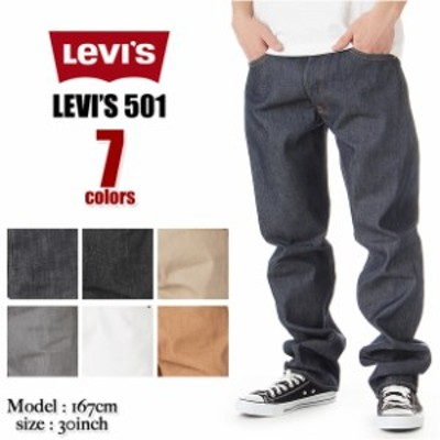 リーバイス 501 LEVIS 501 デニムパンツ オリジナル ストレート ジーンズ ジーパン LEVIS 501 USAモデル メンズ 501 levis levis ボタ