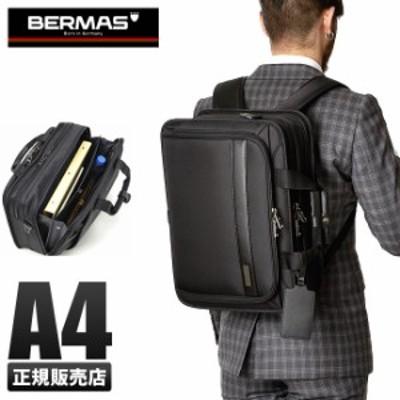 レビューで追加+5%|バーマス ディグリー ビジネスバッグ 3WAY A4 メンズ ノートPC 出張 自立 大容量 BERMAS 60469