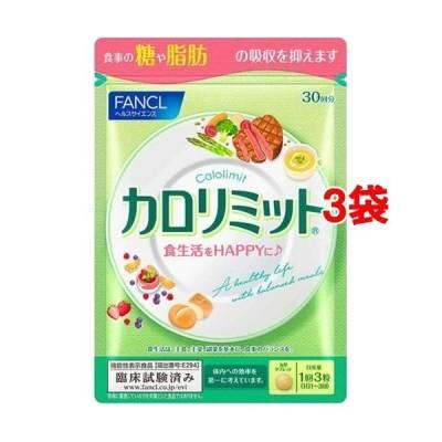 ファンケル カロリミット ( 90粒入*3袋セット )/ カロリミット