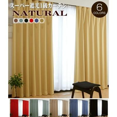 送料無料 スーパー 遮光1級カーテン 幅100×丈135cm 2枚組 おしゃれ シンプル 遮光 カーテン 気分によって選べる6カラー シンプル カーテン 目隠し 遮音 断…