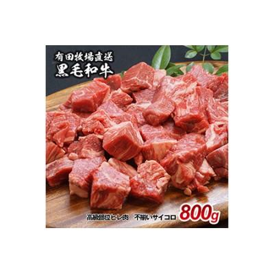 黒毛和牛高級部位ヒレ肉 不揃いサイコロ800g<2.5-22>