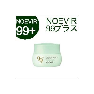ノエビア 99プラス クリーム(アクア)35g (NOEVIR・ノエビア・+)