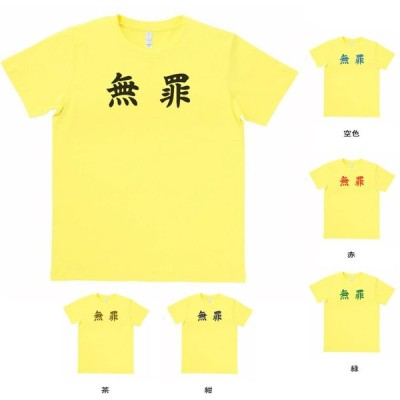 文字 Tシャツ 無罪 イエロー