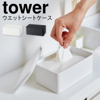 ウエットティッシュ ケース おしり拭き ウエットシートケース タワー tower 山崎実業 yamazaki