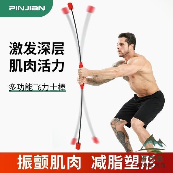 現貨 飛力士健身彈力棒 宅家神器 多功能訓練棒健身彈力棒運動震顫棒