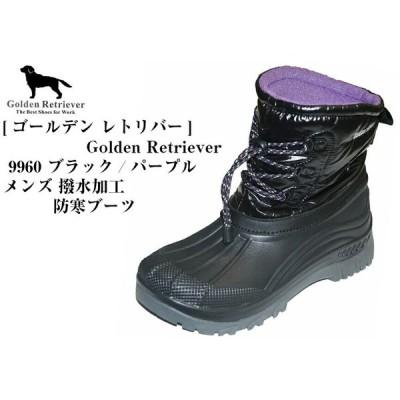 スキー場でも大活躍です [ゴールデンレトリバー] Golden Retriever 9960 防寒ブーツ スノーシューズ 防水仕様 メンズ