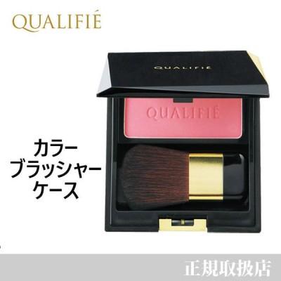 オッペン化粧品 カリフィエ カラーブラッシャーケース 正規取扱店