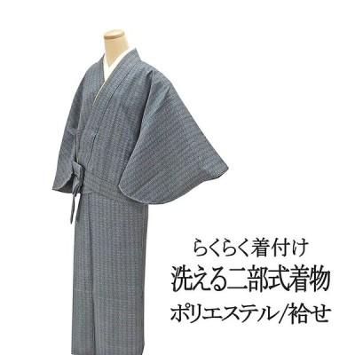 二部式着物 新品 洗える二部式着物 麻の葉模様 ポリエステル L寸 新品 着物