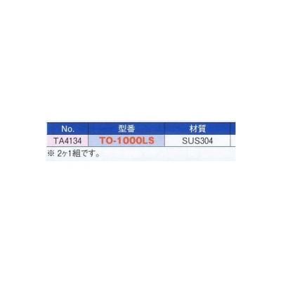 スギコ18-8 ステンレス多目的取手シリーズ(取手)2ケ1組 TO-1000LS