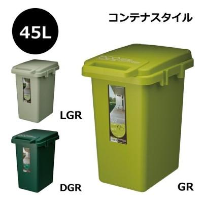 ダストボックス 45リットル フタつき ふたつき 蓋つき ごみ箱 ゴミ箱 トラッシュカン トラッシュボックス CS3-45J