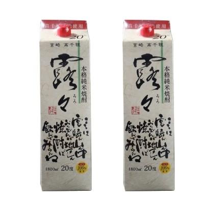 本格米焼酎 露々1800ml 20度×2本(紙パック)