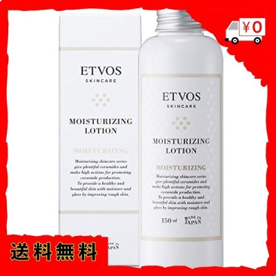 ETVOS(エトヴォス) 保湿化粧水 モイスチャライジングローション 150ml セラミド 乾燥肌 敏感肌 パラベン アルコー