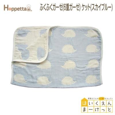 ベビー毛布 フィセル ディモワ ホッペッタ Hoppetta ふくふくガーゼケット