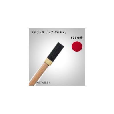 ♪  #08赤蜜 AKAMITSU  6g  SUQQU スック フロウレス リップ グロス  #08赤蜜 6g<メイクアップ><保湿>