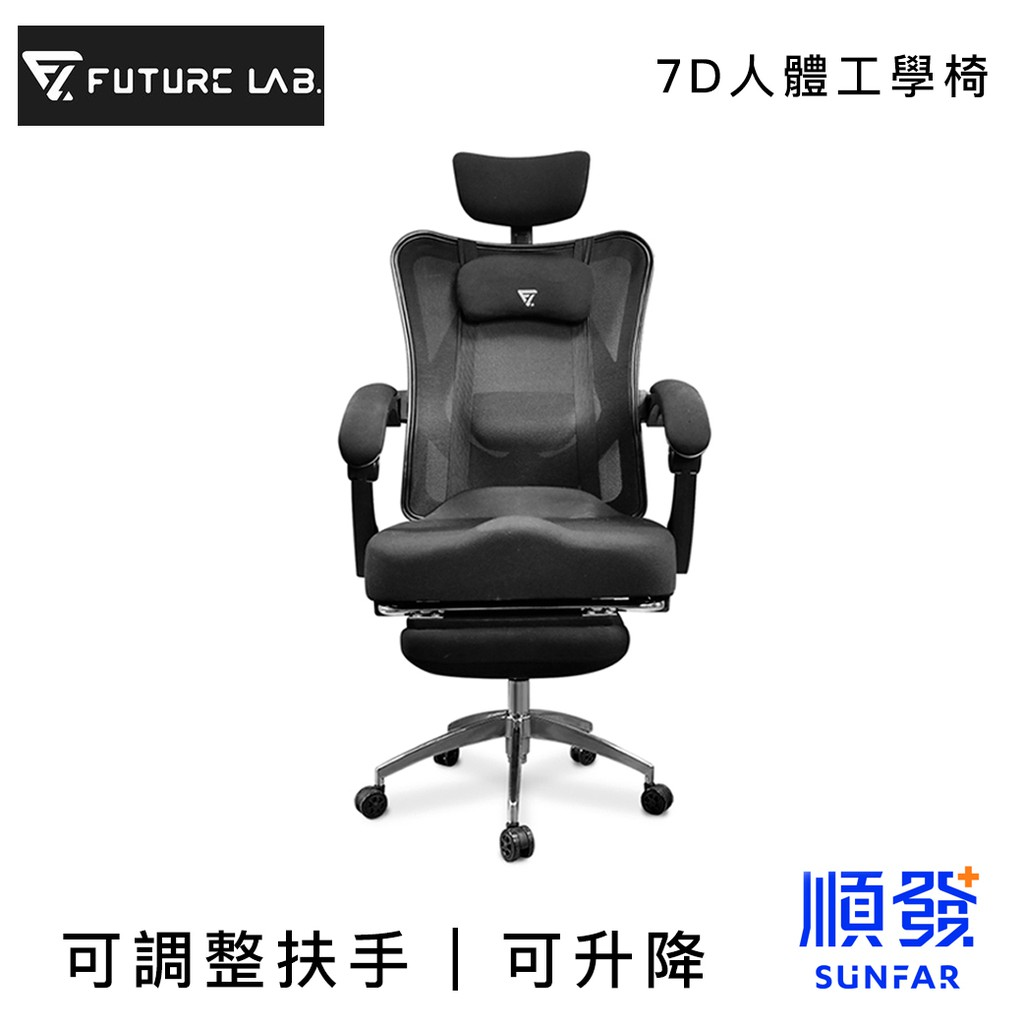 FUTURE LAB 未來實驗室 7D人體工學躺椅 黑色