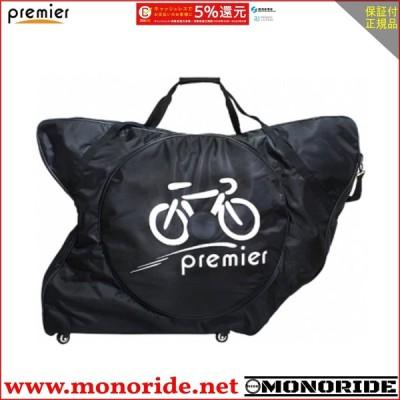 premier バイクケース 安全第一 飛行機/輪行用 キャスター付き プレミエール