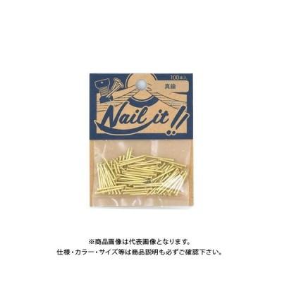 若井産業 NAILIT釘#17×19 100本袋入 真鍮 NF10002