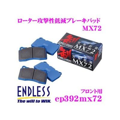ENDLESS エンドレス EP392MX72 スポーツブレーキパッド セラミックカーボンメタル 究極制御 MX72