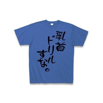乳首ドリルすな。 Tシャツ(ミディアムブルー)