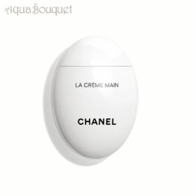 シャネル ラ クレーム マン 50ml CHANE LA CREME MAIN