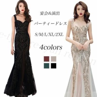 マキシドレス マーメイド スパンコール パーティードレス ロングドレス キャバドレス チュール切替え イブニングドレス キャバ嬢 セクシ