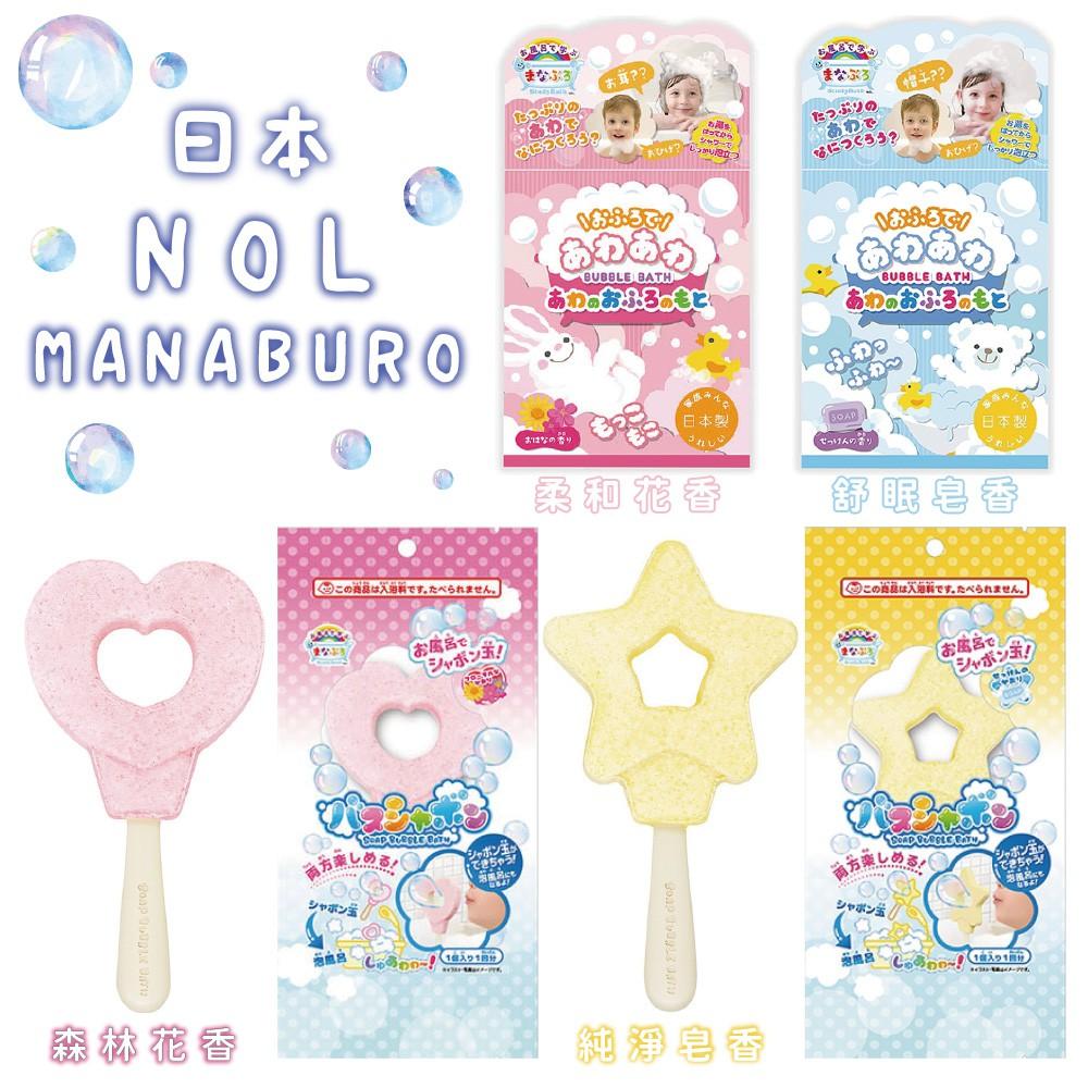 日本 NOL MANABURO 兒童入浴玩具系列 - 吹泡泡入浴棒/濃厚泡泡入浴劑