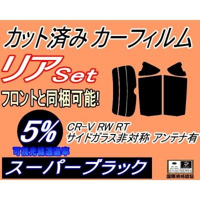 リア (s) CR-V RW RT Ctype (5%) カット済み カーフィルム RT5 RT6 RW1 RW2 ホンダ