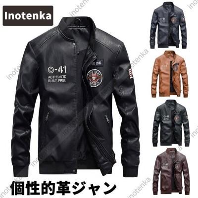 レザージャケット 革ジャン メンズ 裏起毛 フライトジャケット バイク 刺繍 PUライダースジャケット カジュアル レザーコート MA-1 大きいサイズあり 本革調