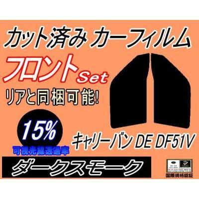 フロント (s) キャリーバン DE DF51V (15%) カット済み カーフィルム DE51V DF51 キャリイバン スズキ