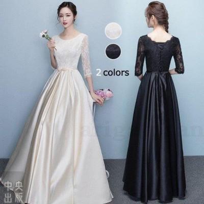 パーティードレス ロングドレス 披露宴 パーティドレス 大きいサイズ 二次会ドレス 結婚式 ドレス ワンピース Aライン お呼ばれドレス 20代 30代 40代