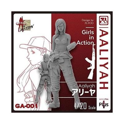 ジルプラ 1/20 ガールズインアクションシリーズ アリーヤ (1体入 9パーツ) レジンキット GA-001